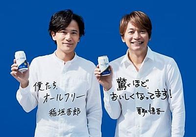稲垣吾郎&香取慎吾の新CMが決定 新『オールフリー』を「全力で応援します!」 | ORICON NEWS