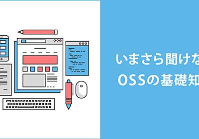 OSSを使うなら「知らなかった」では済まされない、オープンソースライセンスの話:いまさら聞けないOSSの基礎知識(2) - @IT