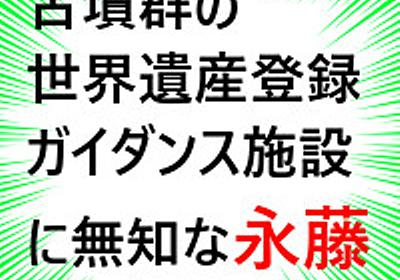 「古墳ガイダンス施設は無駄!堺市博物館を使え!」→「スペース無し」永藤英機の不勉強 | 大阪救民会議