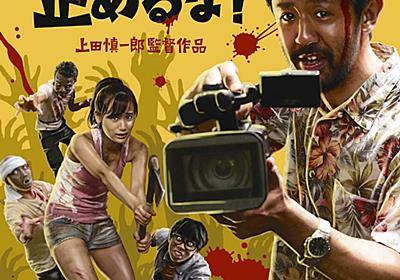 「カメラを止めるな!」BD/DVDが12月5日発売。「ポン!」など特典やデジタル配信も - AV Watch