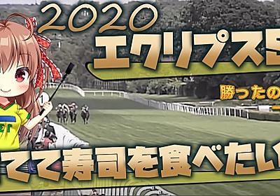 2020エクリプスSを当てて寿司を食べたい!【通常は新馬戦予想ブログ】 - 『新馬戦買わないなんてもったいない!』&『ダート馬券研究所』