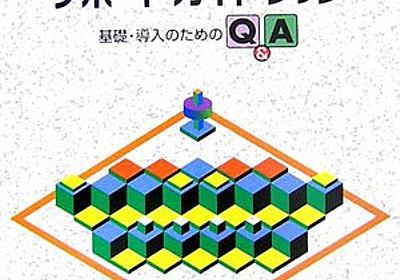 Amazon.co.jp: 視覚障害者ICTサポートガイドブック―基礎・導入のためのQ&A: 全国視覚障害者情報提供施設協会サービス委員会音声パソコンサポートプロジェクト (編集): Books