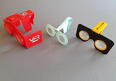 主観的理想に近づいた折り畳み式モバイルVR眼鏡 - ケータイ Watch