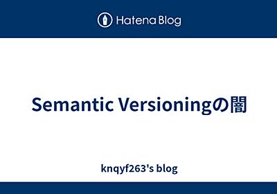 Semantic Versioningの闇 - knqyf263's blog