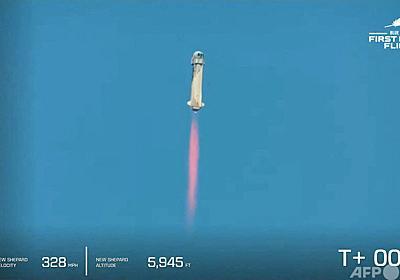 世界一の富豪が宇宙に ベゾス氏企業、初の有人飛行を実施 写真16枚 国際ニュース:AFPBB News