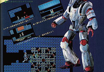 1980年代後半のソフトハウス「ゲームアーツ」と「日本テレネット」編 - AKIBA PC Hotline!