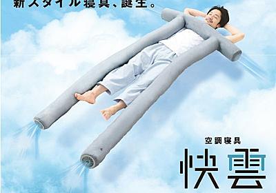 """アテックス、""""雲のような寝心地""""の送風ファン付き新スタイル寝具 - 家電 Watch"""