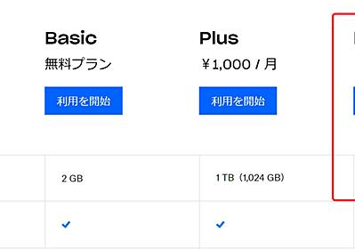 「Dropbox Professional」のストレージが価格据え置きで2倍の2TBに - ITmedia NEWS