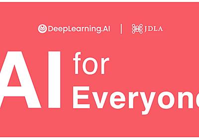 松尾豊氏が監修した無料AI講座「AI For Everyone」、開講2週間で登録者数5000人を突破 | Ledge.ai