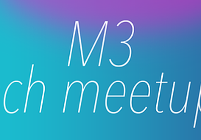 M3 tech meetup! #3 ~ Docker について語ろう ~ - connpass