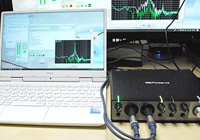 【藤本健のDigital Audio Laboratory】「パソコンの音が悪い」は当たり前? オーディオ出力性能を数値で比較-AV Watch
