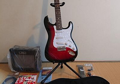 「ギターが欲しい」と娘に言われて購入した下倉楽器の初心者セット - 笑顔がいいね♪