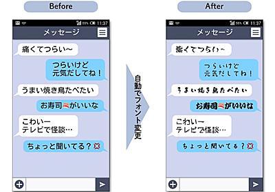 「わーい!」と打つとかわいい書体で表示 大日本印刷が文に込められた感情をフォントで表現する技術を開発 - ねとらぼ