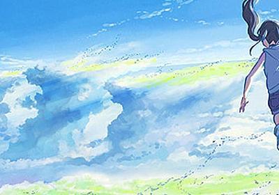 新海誠監督最新作『天気の子』の聖地に、「田端」が選ばれた理由(櫻井 寛己)   現代ビジネス   講談社(1/4)