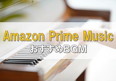 Amazon Prime MusicのおすすめBGMを用途別に紹介   休日充実化計画