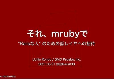 """Railsな人"" のための低レイヤへの招待 / introduction-to-low-level-mruby - Speaker Deck"