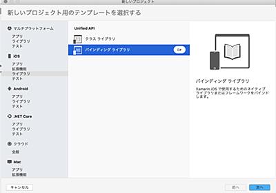 Xamarin.iOS から OpenCV を使って QR コードを認識してみる - OPTiM TECH BLOG