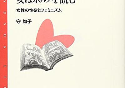 Amazon.co.jp: 女はポルノを読む―女性の性欲とフェミニズム (青弓社ライブラリー): 守如子: Books