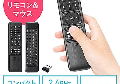 リモコン型マウス リモコンキーボード テレビリモコン 空中マウス エアマウス ワイヤレスマウス ワイヤレスキーボード 400-MA134BKの販売商品   通販ならサンワダイレクト