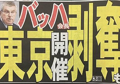 痛いニュース(ノ∀`) : IOC 「札幌マラソンに従わない場合は東京五輪の開催を剥奪も」 - ライブドアブログ