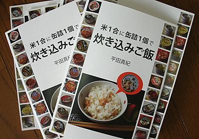 密かに話題の同人誌『米1合に缶詰1個で炊き込みご飯』作者が教える、焼き鳥缶詰めし【安い簡単ウマイ】 - メシ通 | ホットペッパーグルメ