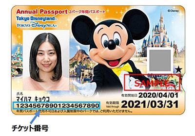 東京ディズニーリゾート、年間パスポートの払い戻しを発表 有効期限の延長はなし - ITmedia NEWS