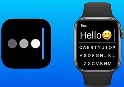 AppleWatch上でQWERTYキーボードを使った文字入力ができる「FlickType Keyboard」、信じられないくらいに快適に文章が打てる!! | Apple Watch Journal