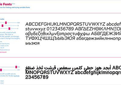 可変フォントに対応したフォントを探せる・「variable fonts」 | かちびと.net