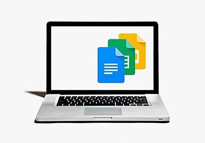 Google Docsを「オフライン」で便利に使うシンプルな方法   WIRED.jp