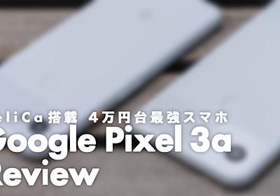 予算5万円以下でスマホを探す全人類が知るべき Google Pixel 3a レビュー – すまほん!!