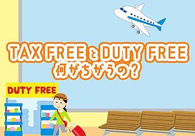 """「TAX FREE」と「DUTY FREE」、どっちも""""免税""""だけどどう違うの? - ねとらぼ"""
