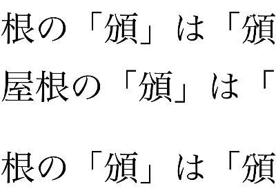 ePUBの外字/iBooksでの表示_外字フォント - なんでやねんDTP・新館