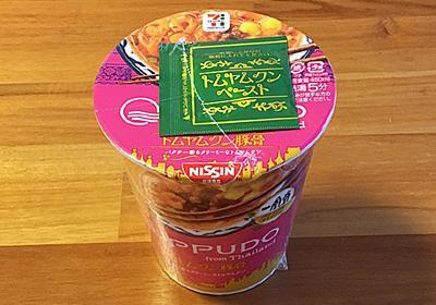 IPPUDO(一風堂)タイ トムヤムクン豚骨 食べてみました!トムヤムクンに豚骨スープがバランス良く仕上がったエスニックな一杯!|きょうも食べてみました!-webproduct-lab-blog-