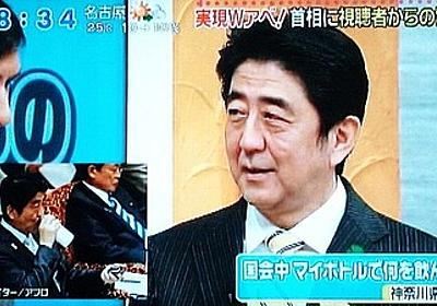 安倍首相がマイボトルで愛飲する「水」が永田町で話題に : SIerブログ