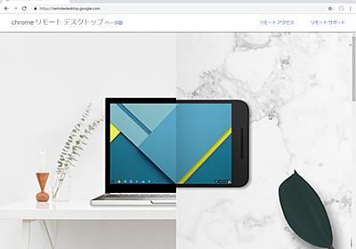 「Chrome」からWindows/Mac/Linuxへリモート接続! Googleが公式提供する無償ツール - 窓の杜