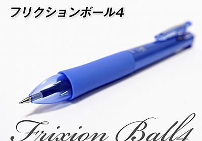 【フリクションボール4】王道・こすると消える(書き直せる)4色ボールペン