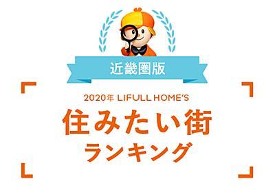 【ホームズ】〈近畿圏版/関西〉2020年LIFULL HOME'S住みたい街ランキング | 住まいのお役立ち情報