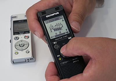 ICレコーダーの「定位置」はどこ?プロが教える大会議の録音テク | 日経 xTECH(クロステック)