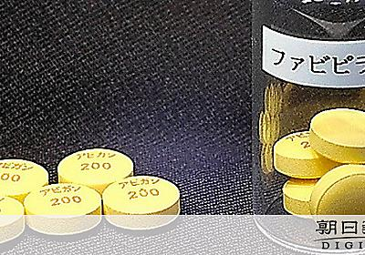 (時時刻刻)アビガン、前のめりの政権 月内承認を断念 「今月中の承認めざす」示した首相:朝日新聞デジタル