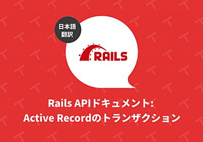 Rails APIドキュメント: Active Recordのトランザクション(翻訳)|TechRacho(テックラッチョ)〜エンジニアの「?」を「!」に〜|BPS株式会社