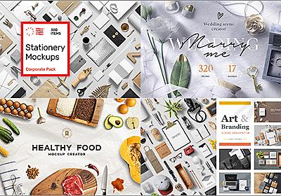 商用利用可!文房具、コスメ、ファッション、フローラル、野菜、果物など、細かいデザイン素材がたっぷり揃ったモックアップ素材が99%オフの期間限定セール   コリス