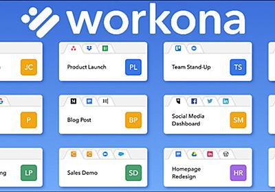 ブラウザに溜まる大量のタブを一発解消できるChrome拡張機能「Workona」を使ってみた! - paiza開発日誌