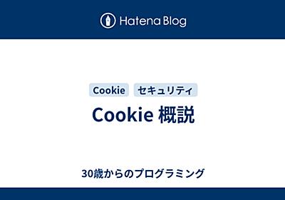 Cookie 概説 - 30歳からのプログラミング