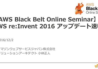 AWS Black Belt Online Seminar 2016 AWS re:Invent 2016 アップデート速報
