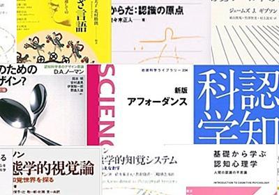 デザイナー向け認知科学/認知心理学の入門書 yoshi_design note