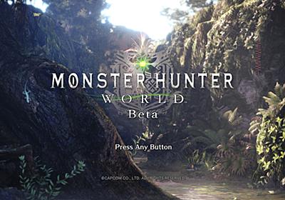 モンスターハンター:ワールドのβテストをプレイして買い決定!