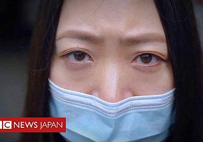 「お前が中国ウイルスだ」 イギリスでも増えたアジア系へのヘイト - BBCニュース