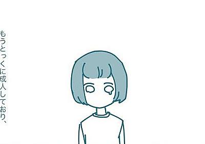 「泣いて許してもらおうと思っているのか」の言葉が辛い…… 学校や仕事場でよく泣いてしまう悩みについての漫画に反響 - ねとらぼ