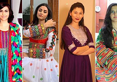 CNN.co.jp : アフガン出身の女性たち、カラフルな民族衣装でタリバンに抗議