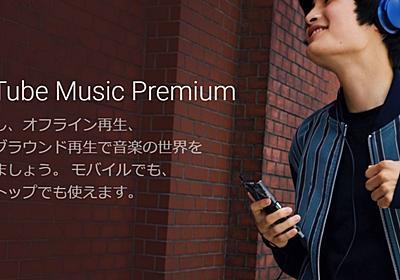 Googleの音楽サブスク会員は1500万人(Spotifyは1億、Apple Musicは5000万)──Bloomberg報道 - ITmedia NEWS